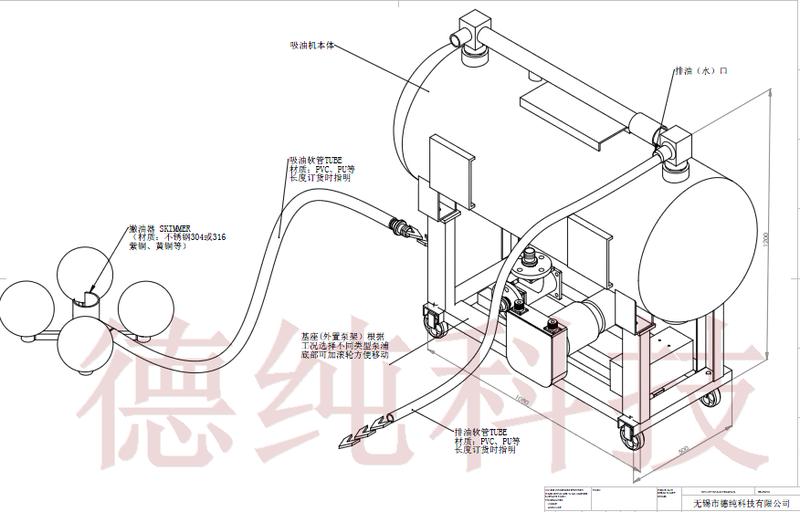 固定式气动浮油收集机.png